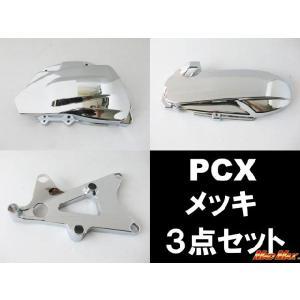 PCX祭 大特価セール DCR製 PCX125(JF28) メッキカバー3点SET madmax