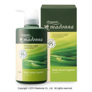 オーガニックマドンナ ボディセラムスーペリア ポンプタイプ 450ml 妊娠線予防クリーム