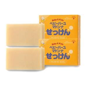 ベビーバーユマドンナせっけん 2個セット  敏感肌にお勧め!天然コールドプロセス製造石鹸