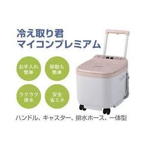 足浴器 冷え取り君 FB-C80 マイコンプレミアム 高陽社     |madonna