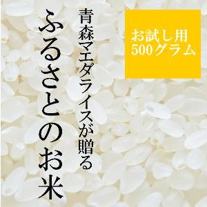 お試し用 精白米 500グラム 青森マエダライスが贈る ふるさとのお米 商品代引き不可、メール便配送品|maeda-rice