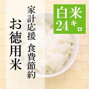 米24kg 白米 8kg×3袋小分け 家計応援 食費節約 マエダライスのお徳用米