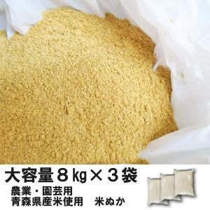 米ぬか 国産 園芸用 8kg×3袋|maeda-rice