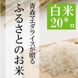 米 20kg 白米 10kg×2袋小分け 令和2年 青森県産 ふるさとのお米|maeda-rice