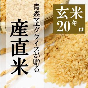 米 20kg 玄米 10kg×2袋小分け 令和2年 青森県産 産直米|maeda-rice