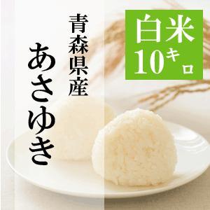 米 10kg 白米 令和2年 青森県産 あさゆき 送料無料|maeda-rice