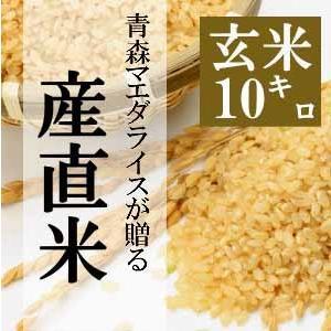 米 10kg 玄米 令和2年 青森県産 産直米|maeda-rice