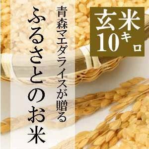 米 10kg 玄米 令和2年 青森県産 ふるさとのお米|maeda-rice