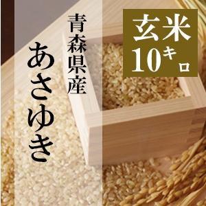 米 10kg 玄米 令和2年 青森県産 あさゆき 送料無料|maeda-rice