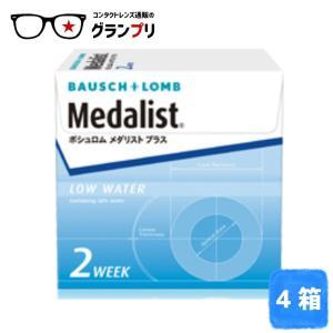 ■商品名:メダリストプラス(2week) ■内容量:6枚 ■BC(ベースカーブ):8.4/8.7/9...