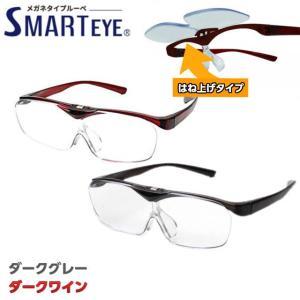 新型 スマートアイ SMARTEYE ハネアゲ メガネ型ルーペ