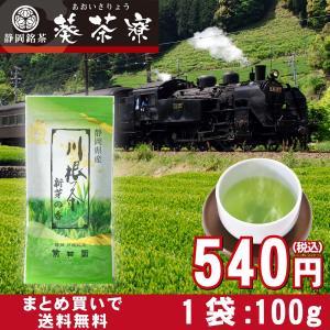 ■商品説明 川根茶(やぶ北)の二番茶仕上げの煎茶です。 飲みやすく、多くの方に愛飲されています。  ...