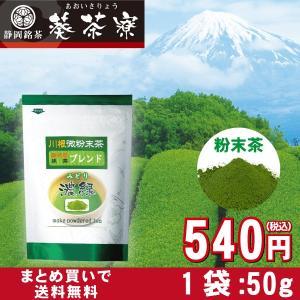 ■商品説明 静岡高級抹茶と川根産粉末茶のパウダー茶です。   ■内容量 / 50g ■原材料 / 緑...