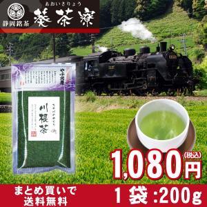 ■内容量 / 200g ■原材料 / 緑茶(静岡県産) ■賞味期限 / 12ヶ月 ■共通事項 / お...