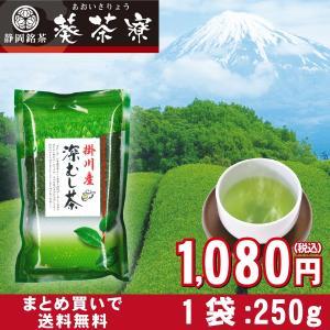 ■商品説明 掛川産のお徳用深蒸し茶です。 250gの内容量ですが、味、香り、水色とバランスがとれた普...