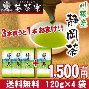 ■商品説明 葵茶寮で一番人気の「静岡茶」 茶処・静岡県でも高級茶の産地で知られる川根茶にこだわり、ご...