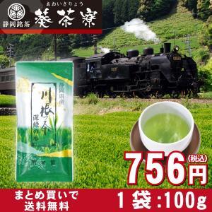 ■商品説明 川根茶(やぶ北)の一番茶と二番茶のブレンド仕上げの煎茶です。 飲みやすく、多くの方に愛飲...