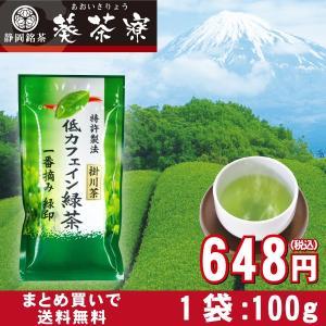 ■商品説明 「お茶は飲みたいけどカフェインが気になって・・・」という方におすすめのお茶です。 妊婦さ...