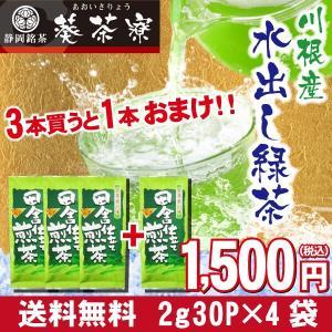 ■商品説明 茶処・静岡県でも高級茶の産地で知られる川根茶にこだわり、ご家庭でお気軽にお飲みいただける...