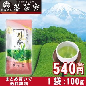 ■商品説明 茎の部分は旨み成分のテアニンが残りやすく、茶葉の部分に比べ渋み・苦み成分が少なくなるので...