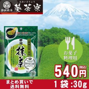■商品説明 静岡藤枝産の抹茶を丁寧に挽き、色よく香り良いお抹茶です。 お手軽にお楽しみいただけるよう...