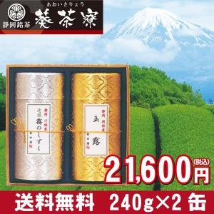 ■内容量 / 240g×2 ■原材料 / 緑茶(静岡県産) ■賞味期限 / 12ヶ月 ■共通事項 /...