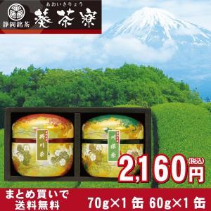 ■内容量 / 60g×1  70g×1 ■原材料 / 緑茶(静岡県産) ■賞味期限 / 12ヶ月 ■...