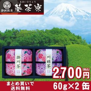 ■内容量 / 55g×1  60g×1 ■原材料 / 緑茶(静岡県産) ■賞味期限 / 12ヶ月...