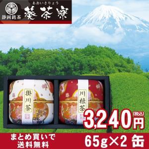 ■内容量 / 各65g ■原材料 / 緑茶(静岡県産) ■賞味期限 / 12ヶ月 ■共通事項 /...