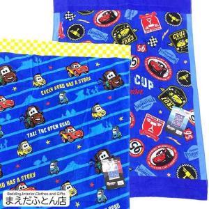 お昼寝ケット(カーズ/トレジャー)約85×115cm タオルケット 子供 キャラクター 入園入学