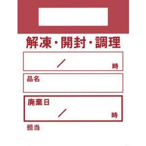 キッチンペッタウィークリー(100枚入) 色別レッド|maedahousou