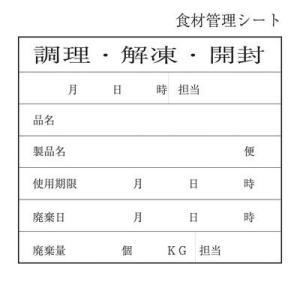 食材管理シート(100枚入) (#4)75X75mm|maedahousou