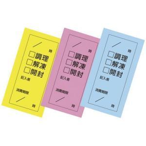 キッチンペッタチェック付箋1セット3種類 (100枚×3色)|maedahousou
