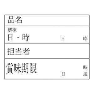 食材管理シート(100枚入) (#1)60X50mm|maedahousou
