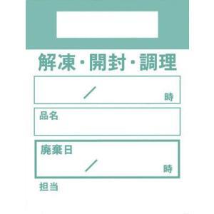 キッチンペッタウィークリー(100枚入) 色別グリーン|maedahousou