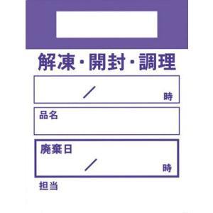 キッチンペッタウィークリー(100枚入) 色別パープル|maedahousou