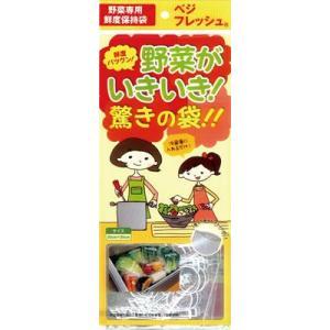 野菜専用鮮度保持袋 ベジフレッシュ(チャック付) maedahousou