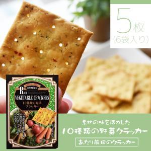 10種類の野菜クラッカー 5枚×6袋 ヘルシー 健康志向 ダイエット 朝食 間食 お菓子 スナック ...
