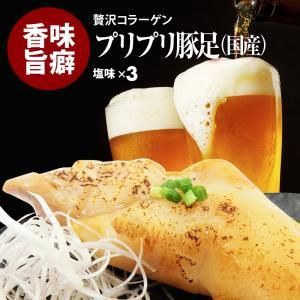 おつまみ 珍味 味付 豚足  とんそく  塩味 3パック 国産 豚 使用 コラーゲン たっぷり  日本製 宅飲み|maedaya