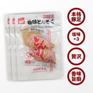 おつまみ 珍味 味付 豚足  とんそく  塩味 3パック 国産 豚 使用 コラーゲン たっぷり  日本製 宅飲み|maedaya|02