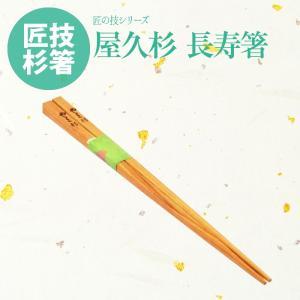 屋久杉 ( やくすぎ ) 匠の技 手作り 長寿 箸 ( 23cm 角型) 日本製 国産|maedaya
