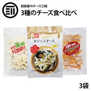 リュフ レッドチェダー ナチュラル チーズ 3種 食べ比べセット 一口 ナチュラル 濃厚 チーズ チ...