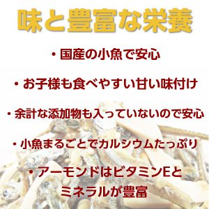 国産 やみつき アーモンド 小魚 カタクチイワシ 6個 maedaya 03