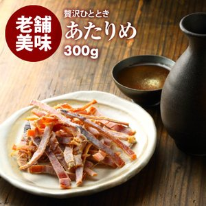 おつまみ 珍味 美味 やみつき あたりめ お徳用 するめ イカ フライ の 老舗 が作る ロングセラー の 美味しい 無添加  おやつ 国内加工 業務用 (300g)|maedaya