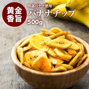 新商品 特選 バナナチップ 500g ドライフルーツ フィリピン産 バナナ お徳用 おやつ おつまみ スナック 栄養豊富|maedaya