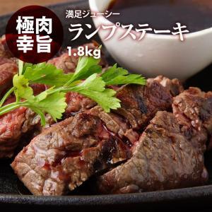 ステーキ 焼肉 やわらか 牛肉 ランプ ステーキ 肉 冷凍 1.8kg約120g×15枚 買い回り
