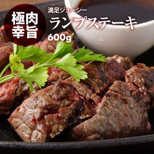 ステーキ 焼肉 やわらか 牛肉 ランプ ステーキ 肉 冷凍 600g約120g×5枚 買い回り