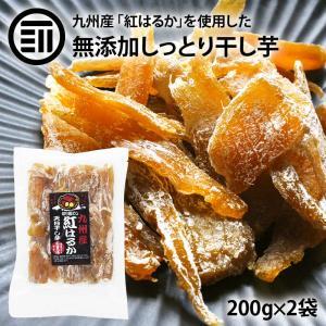 鹿児島県産 無添加 紅はるか 干し芋 400g(200g×2) もっちり 干しいも お徳用 保存料不...