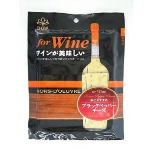 おつまみ 珍味 ブラックペッパー チーズ 1袋  ワイン などの お酒 類 飲み物 など にもよく合う オードブル 肴 業務用 にも maedaya