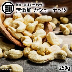 新商品 素焼きカシューナッツ 250g(無添加 無塩 ロースト 素焼き)ソフトな食感と自然の甘味が決め手の人気カシューナッツ 栄養まるごと無添加焙煎!|maedaya